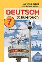 Немецкий язык. 7 класс