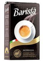 "Кофе молотый ""Barista Mio. Эспрессо"" (250 г)"