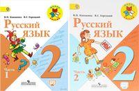 Русский язык. 2 класс. В двух частях