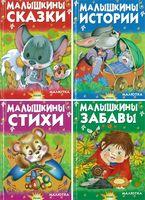 Чтение для малышей. Комплект 2 (комплект из 4-х книг)