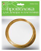 Проволока для плетения (3 м; розовое золото; арт. 2-620/07)