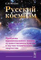 Русский космизм. Проблемы иррационального знания, художественного чувства и научно-технического творчества