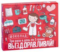 """Набор шоколада """"Выздоравливай"""" (60 г)"""