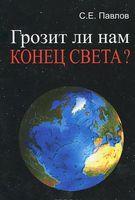 Грозит ли нам конец света?