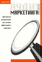 Аудит маркетинга (+ CD)