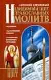 Невидимый шит православных молитв