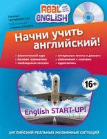 Начни учить английский! (+ CD)