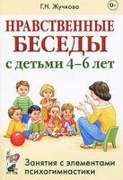 Нравственные беседы с детьми 4-6 лет. Занятия с элементами психогимнастики