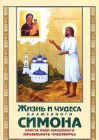 Жизнь и чудеса блаженного Симона, Христа ради юродивого, юрьевецкого чудотворца