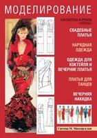Моделирование. Свадебные платья. Нарядная одежда. Одежда для коктейля. Вечерние платья