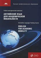 Английский язык для академической мобильности (+ DVD)