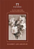 """Планшет для акварели """"Розы"""" (А4; 20 листов)"""