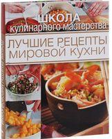 Лучшие рецепты мировой кухни
