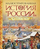 Иллюстрированная история России VIII- начало ХХ века