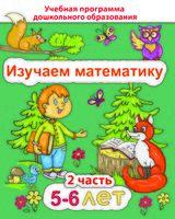 Изучаем математику, для детей 5-6 лет (В двух частях, часть 2)