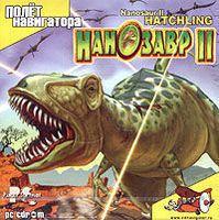 Нанозавр II