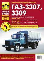ГАЗ 3307, 3309 (Евро-2, Евро-3). Выпуск с 1990, 1999, 2008 гг