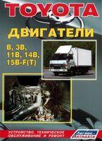 Toyota. Двигатели B, 3B, 11B, 14B, 15B -F(T). Устройство, техническое обслуживание и ремонт