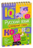Русский язык. Начальная школа. Словарные слова