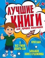 Лучшие книги для лучших мальчиков (Комплект из 3-х книг)