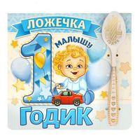 """Ложка металлическая на открытке """"1 годик мальчику"""" (110 мм)"""