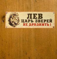 "Табличка на дверь ""Лев"""