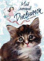 """Мой личный дневничок """"Пушистый сибирский котёнок"""""""