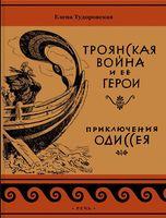 Троянская война и ее герои. Приключения Одиссея