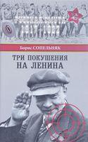 Три покушения на Ленина