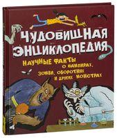 Чудовищная энциклопедия. Научные факты о вампирах, зомби, оборотнях и других монстрах
