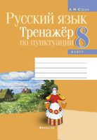 Русский язык. 8 класс. Тренажёр по пунктуации