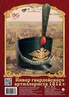 """Сборная модель из картона """"Кивер гвардейского артиллериста 1812 г."""""""