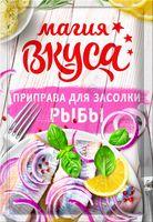 """Приправа для засолки рыбы """"Магия вкуса"""" (15 г)"""