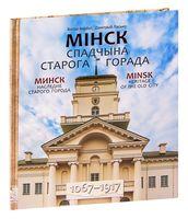 Мінск. Спадчына старога горада