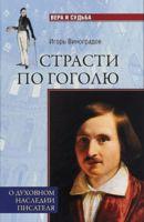 Страсти по Гоголю. О духовном наследии писателя