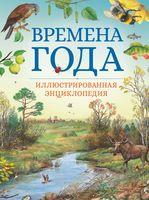Времена года. Иллюстрированная энциклопедия