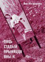 Пяць стадый прыняцця Яны Н.