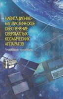 Навигационно-баллистическое обеспечение сверхмалых космических аппаратов