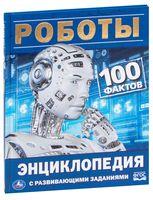 Энциклопедия с развивающими заданиями. Роботы