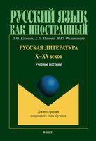 Русская литература Х-ХХ веков