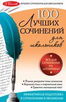 100 лучших сочинений для школьников