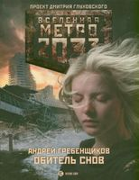 Метро 2033. Обитель снов (м)