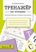 Тренажер по чтению. Выпуск 3
