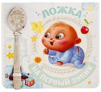 """Ложка металлическая на открытке """"На первый зубик. Мальчику"""" (110 мм)"""