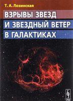 Взрывы звезд и звездный ветер в галактиках