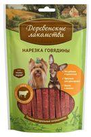 """Лакомство для собак """"Нарезка говядины"""" (55 г)"""