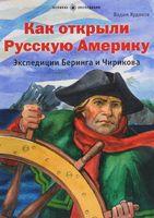Как открыли Русскую Америку. Экспедиция Беринга и Чирикова