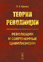 Теория революции. Революции и современные цивилизации (м)