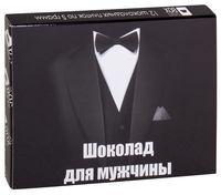 """Набор шоколада """"Для мужчин"""" (60 г; 9,5x12,5 см)"""