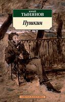 Пушкин (м)